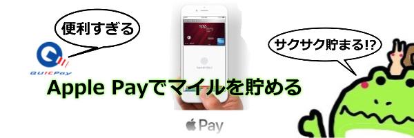 Apple PayにSPGアメックスを追加でマイル貯める