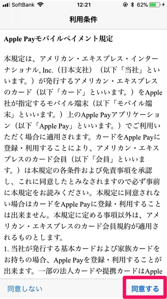 Apple Pay−SPGamex5