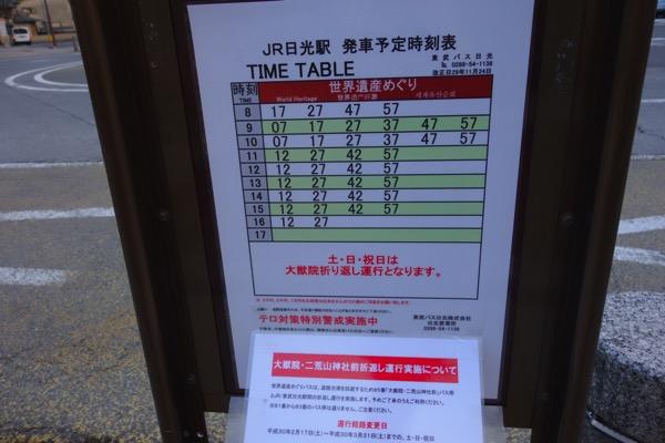 横浜駅から日光東照宮までのアクセス8