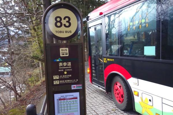 横浜駅から日光東照宮までのアクセス2