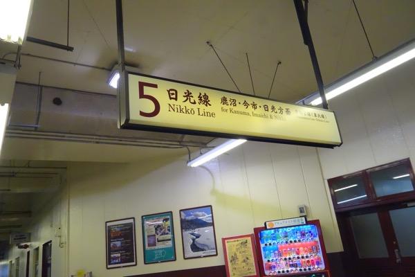 横浜駅から日光東照宮までのアクセス3