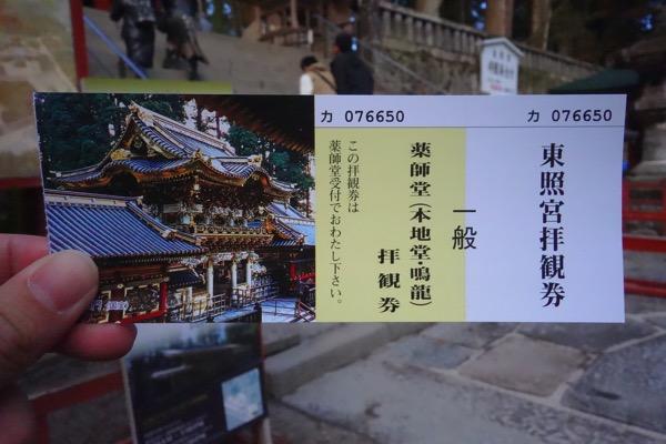 日光東照宮のチケット
