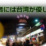 台湾は初心者におすすめ