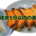 宇都宮駅徒歩5分以内の餃子店