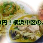 横浜中区のハマるお店