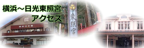 横浜から日光東照宮へのアクセス