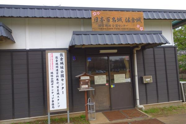Sakurazyoo midokoro15