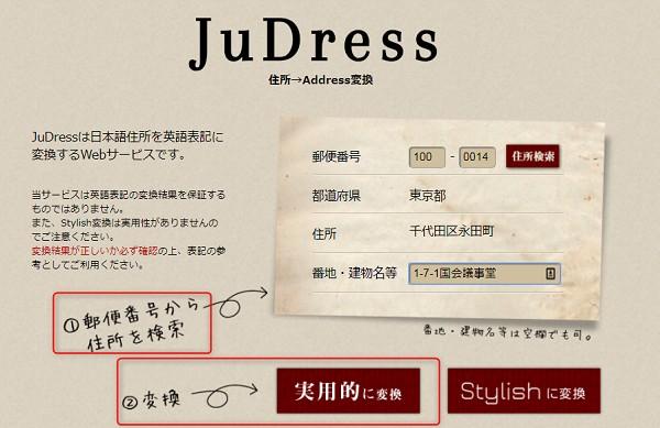 JuDressの使い方
