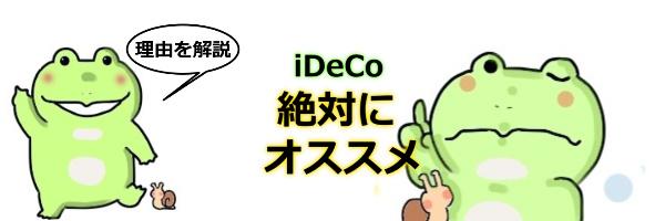 iDeCo(イデコ)おすすめの理由