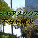 SPGアメックス、申し込みの不安を解決
