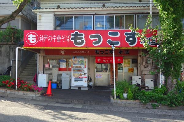 2018 7 2 神戸もっこす1