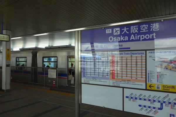 伊丹空港から神戸ベイシェラトンの1番安い行き方 1