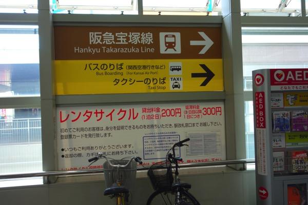 伊丹空港から神戸ベイシェラトンの1番安い行き方 3