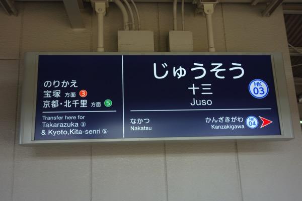 伊丹空港から神戸ベイシェラトンの1番安い行き方 5
