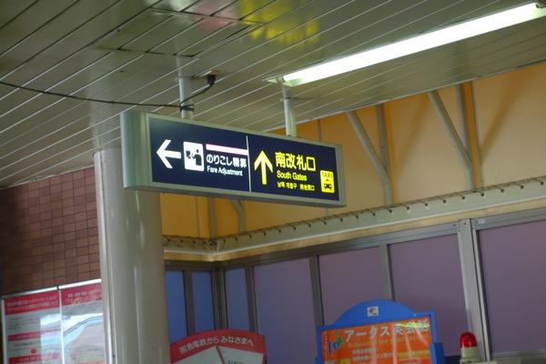 伊丹空港から神戸ベイシェラトンの1番安い行き方 7