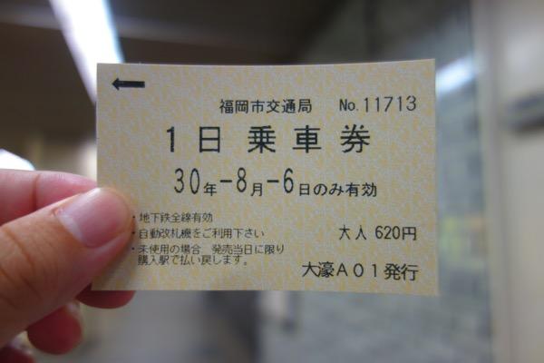 2018年福岡旅行記-32