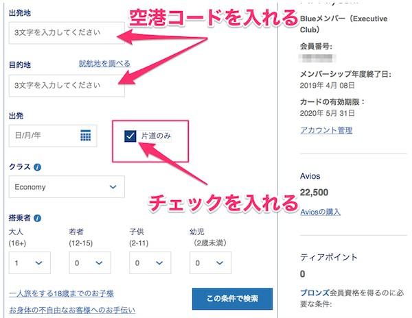 BA web yoyaku 4
