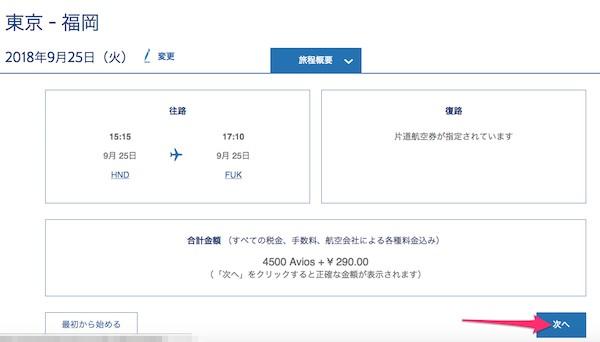 BA web yoyaku 6