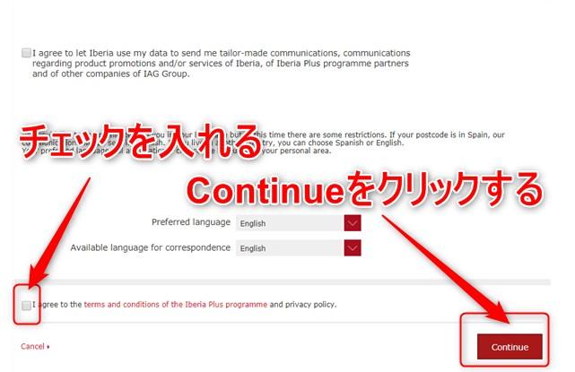 イベリア航空の会員登録のやり方(手順)
