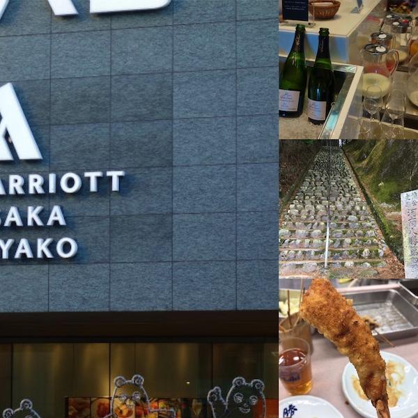 2019年大阪旅行記