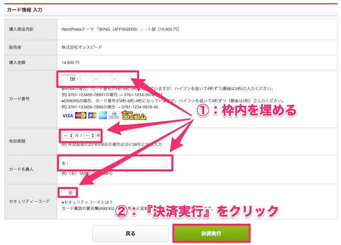 アフィンガー5の購入方法とインストール手順