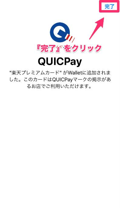 楽天カードをApple Payに登録する手順