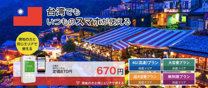 台湾 WiFi おすすめ