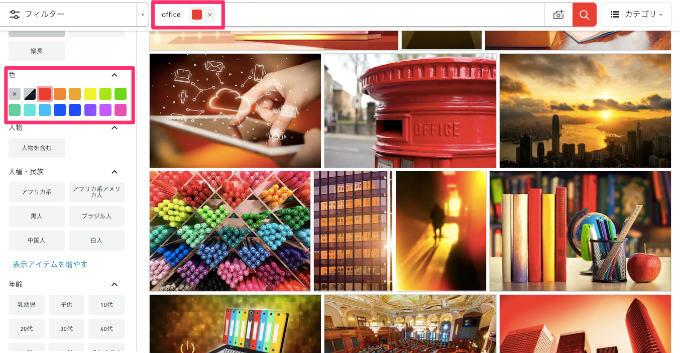 Shutterstock 使い方
