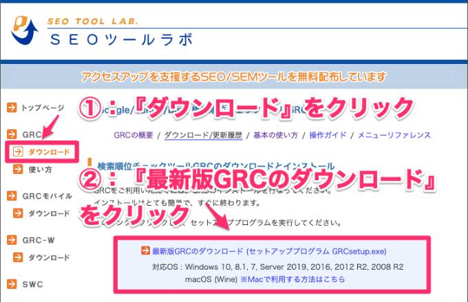 GRC インストール 導入 手順
