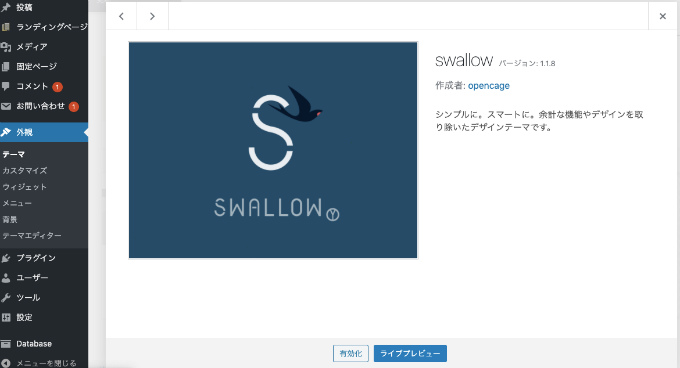 SWALLOW 評判 レビュー