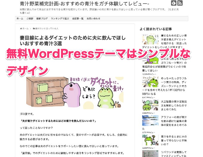 WordPressテーマ 無料 有料
