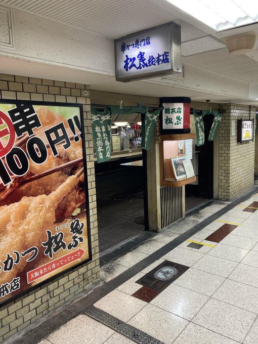 大阪 食べ歩き 旅行記