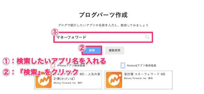 ブログ アプリ 紹介
